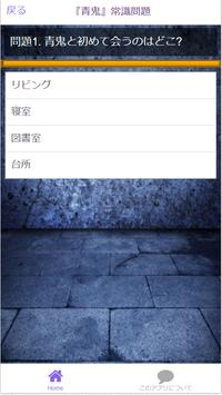 Quiz for フリーホラーゲーム『青鬼』 screenshot 2