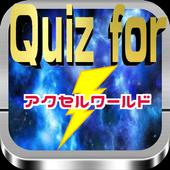 Quiz for『アクセルワールド』 55問 icon