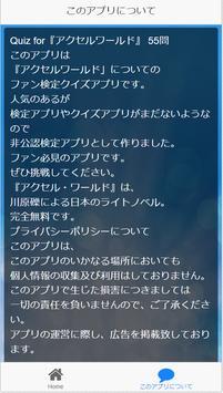 Quiz for『アクセルワールド』 55問 screenshot 14