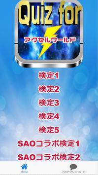 Quiz for『アクセルワールド』 55問 screenshot 11