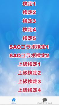 Quiz for『アクセルワールド』 55問 screenshot 7