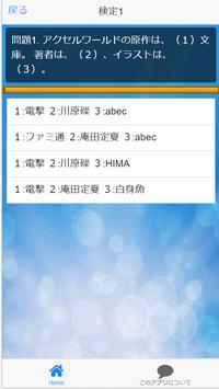 Quiz for『アクセルワールド』 55問 screenshot 8