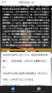 センター試験『現代社会』過去問・予想題集 全50問 screenshot 2