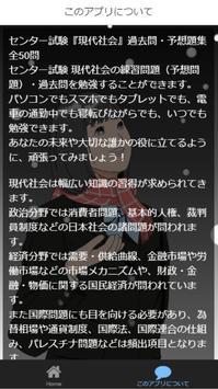 センター試験『現代社会』過去問・予想題集 全50問 screenshot 3