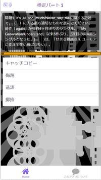 絶対知ってる『映画主題歌』クイズ検定100問 screenshot 13