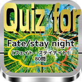 Quiz for『Fate/stay night(フェイト・ステイナイト)』80問 圖標