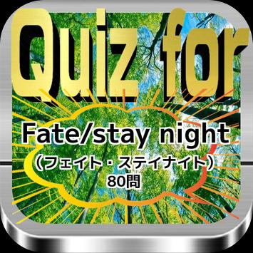 Quiz for『Fate/stay night(フェイト・ステイナイト)』80問 海報