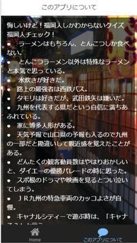 悔しいけど!福岡人しかわからないクイズ screenshot 4