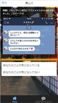 悔しいけど!福岡人しかわからないクイズ screenshot 8