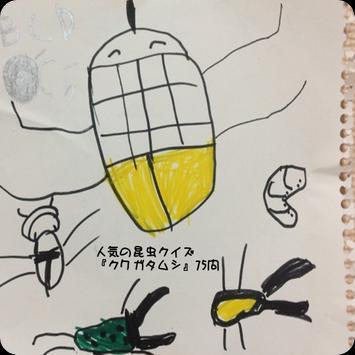 人気の昆虫クイズ『クワガタムシ』75問 poster