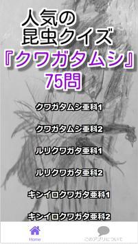 人気の昆虫クイズ『クワガタムシ』75問 screenshot 11