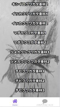 人気の昆虫クイズ『クワガタムシ』75問 screenshot 2