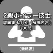 【最新版】2級ボイラー技士 問題集 科目別(解説付き)200問 icon