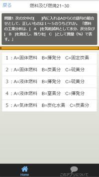 【最新版】2級ボイラー技士 問題集 科目別(解説付き)200問 screenshot 13