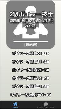 【最新版】2級ボイラー技士 問題集 科目別(解説付き)200問 screenshot 1