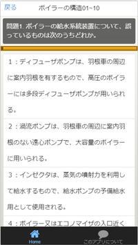 【最新版】2級ボイラー技士 問題集 科目別(解説付き)200問 screenshot 2