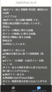 【最新版】2級ボイラー技士 問題集 科目別(解説付き)200問 screenshot 4