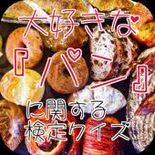 大好きな『パン』に関する検定クイズ icon
