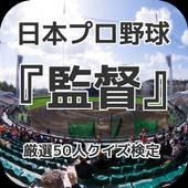 日本プロ野球『監督』厳選50人クイズ検定 icon