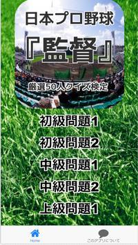 日本プロ野球『監督』厳選50人クイズ検定 screenshot 1