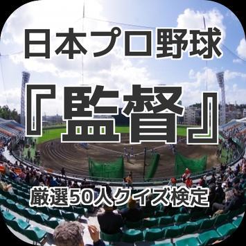 日本プロ野球『監督』厳選50人クイズ検定 screenshot 4