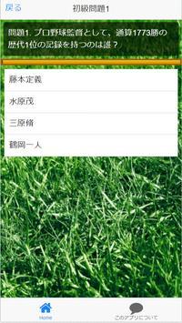 日本プロ野球『監督』厳選50人クイズ検定 screenshot 6