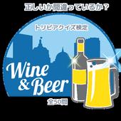 『ビール&ワイン』正しいか間違っているか? トリビアクイズ検定 全50問 icon