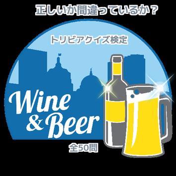 『ビール&ワイン』正しいか間違っているか? トリビアクイズ検定 全50問 poster