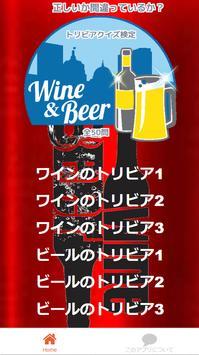 『ビール&ワイン』正しいか間違っているか? トリビアクイズ検定 全50問 screenshot 11