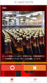 『ビール&ワイン』正しいか間違っているか? トリビアクイズ検定 全50問 screenshot 3