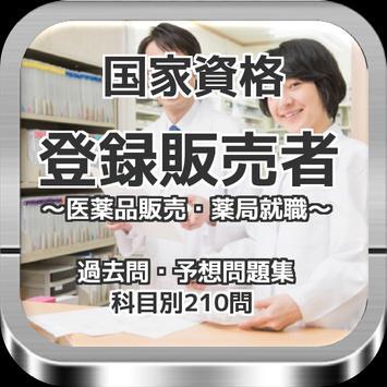国家資格『登録販売者』~医薬品販売・薬局就職~過去問・予想問題集 科目別210問 poster
