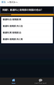 クイズforヴァンパイア騎士(ナイト) apk screenshot