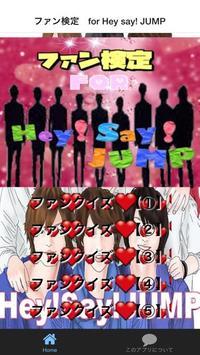 ファン検定 for Hey Say! JUMP 人気アイドル poster