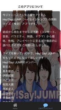 ファン検定 for Hey Say! JUMP 人気アイドル apk screenshot