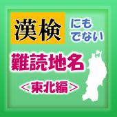 漢検にも出ない難読地名<東北編> icon