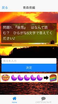 漢検にも出ない難読地名<東北編> apk screenshot
