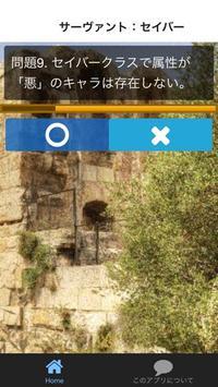 クイズ for Fate Grand Order apk screenshot