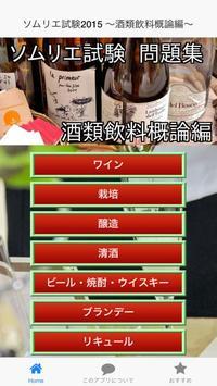 ソムリエ試験 ワイン アドバイザー エキスパート 酒類概論編 poster