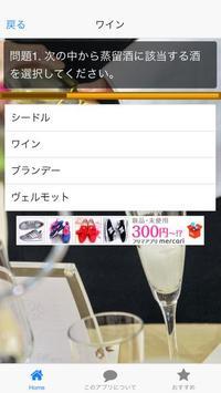 ソムリエ試験 ワイン アドバイザー エキスパート 酒類概論編 apk screenshot