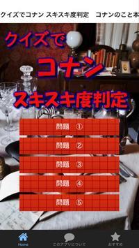 クイズでコナン スキスキ度判定 コナンのこと本当に知ってる? poster