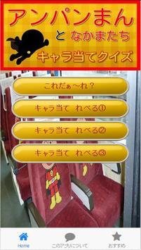 子供でも簡単なアンパン キャラ当て画像クイズ! poster