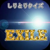 しりとりクイズfor EXILE エグザイルの曲名で脳トレ icon