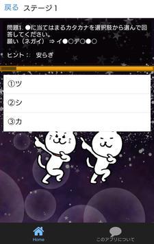 しりとりクイズfor EXILE エグザイルの曲名で脳トレ apk screenshot