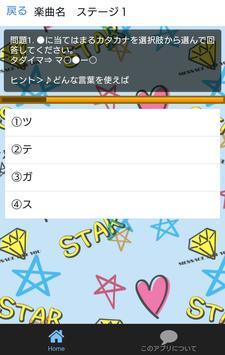 曲名しりとりクイズfor嵐 楽曲名で脳トレ screenshot 1