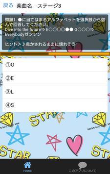 曲名しりとりクイズfor嵐 楽曲名で脳トレ screenshot 2