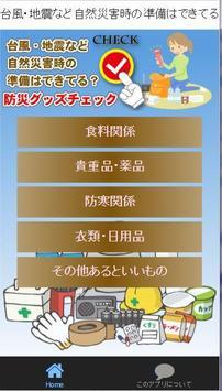 台風・地震など自然災害時の準備はできてる?防災グッズチェック poster