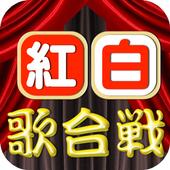 勝つのはどっち?紅白歌合戦 kouhaku icon