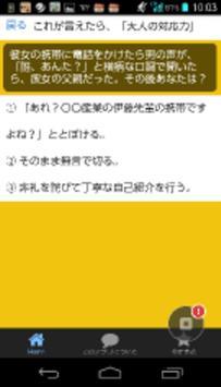 「大人の対応力」診断テスト apk screenshot
