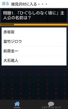 『ひぐらしのなく頃に』検定 apk screenshot