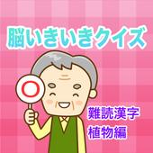 脳いきいきクイズ 難読漢字植物編 一生ボケないために icon